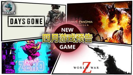 【每月游戏预告】开放世界生化危机!4月游戏了解一下!