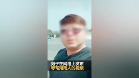 悲催了!男子拍视频骂河南人,结果被警方依法刑拘