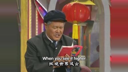 英文版《改革春风吹满地》,还是熟悉的味道,这英文翻译也太直白了吧!!!