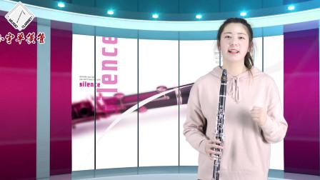单簧管基础教学,单簧管《小星星》中的音高及节奏练习演奏