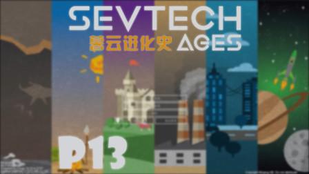 暮云进化史【SevTech Ages】P13 就问你当个巫师容易吗