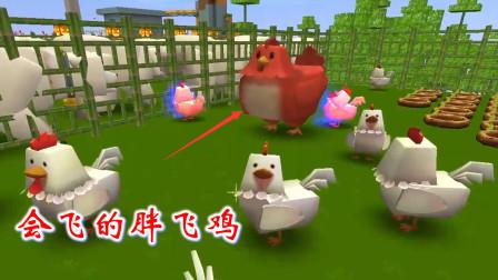 迷你世界联机281:我们用变异鸡饲料,把小鸡变成了肥胖的大飞鸡