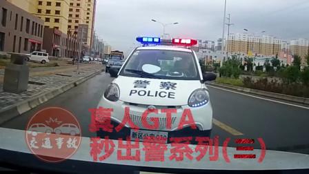 真人GTA秒出警系列(三)