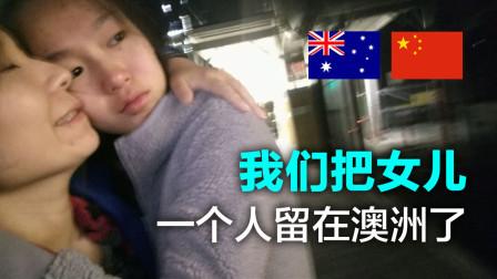19【澳洲留学】最难是分别那一刻【70后慢生活】