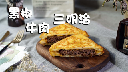 没时间做早餐怎么办?简单方便又营养的黑椒牛肉三明治来辽~