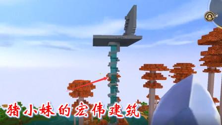 迷你世界联机283:猪小妹忙碌了几天,修了一个宏伟的建筑