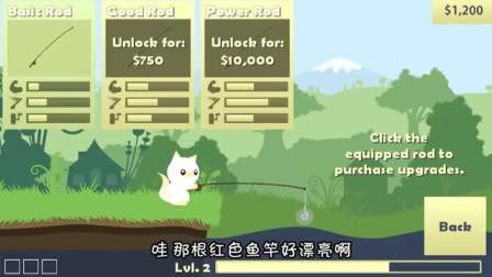 小猫钓鱼01:我被赶出家门,主人让我赚够500万,否则就不能回家