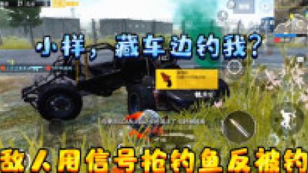 刺激战场:敌人把信号枪放车旁边钓鱼