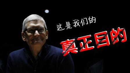 【UNCLE疯人说】深度解读苹果2019春季发布会