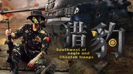 中国首部青春特战反腐悬疑军事长篇小说《猎豹》在爱奇艺文学上架连载