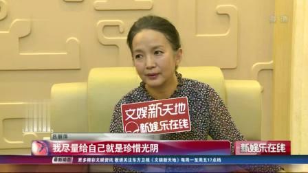 吕丽萍:59岁还演女一号,有意思! SMG新娱乐在线 20190401 高清版