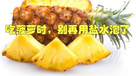 """吃菠萝时,别再用盐水泡了,用""""它""""泡,菠萝不酸不涩,更好吃!"""