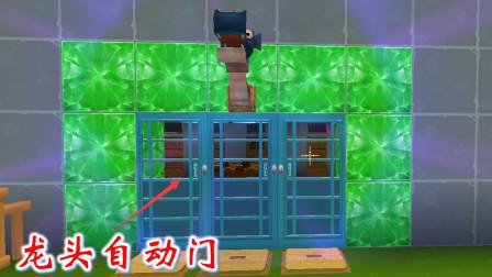 迷你世界联机289:我们把家里的大门修改了,做了一个龙头自动门