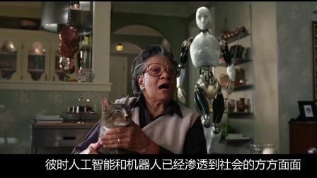 重温经典科幻片《我,机器人》:灭霸、天网这些究竟是错在了哪里?