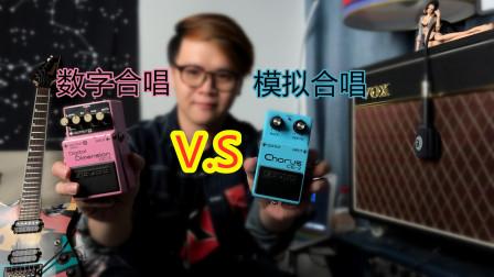 效果器科普:合唱单块的对比!Analog/模拟 与 Digital/数字 有啥不同?