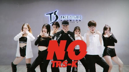 CLC《NO》舞蹈教学练习室【TS DANCE】
