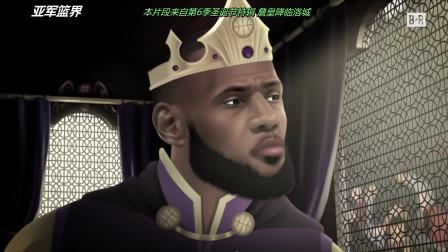 亚军字幕-权力的游戏NBA版第六季正式预告:詹姆斯无缘季后赛