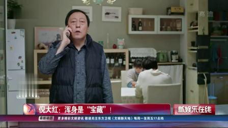"""倪大红:浑身是""""宝藏""""! SMG新娱乐在线 20190402 高清版"""