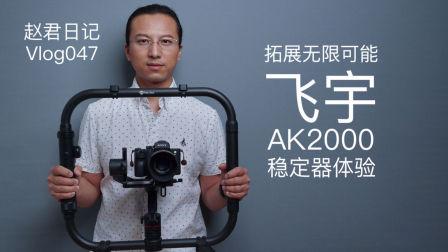 扩展无限可能 飞宇AK2000稳定器体验【赵君日记Vlog047】
