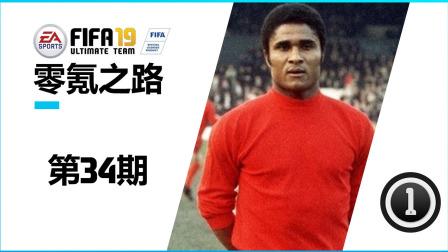 """【一球】FIFA19 零氪之路/征召 #34 """"尤西比奥"""""""