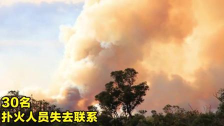 四川凉山森林大火已确定24人遇难