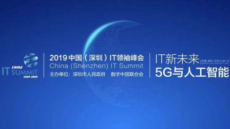 2019年中国IT领袖峰会