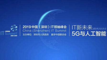2019中国IT领袖峰会登陆优酷-全网首发