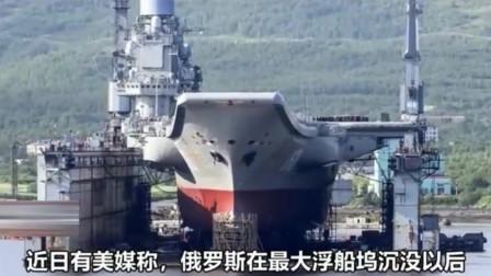 重磅消息:长兴岛再曝003航母日夜赶工,献上建国70周年礼物