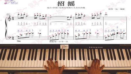 招摇示范带乐谱更多请到钢琴一加一