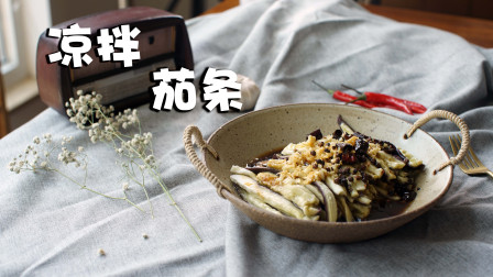 爽口的夏日凉菜:香香辣辣的凉拌茄条