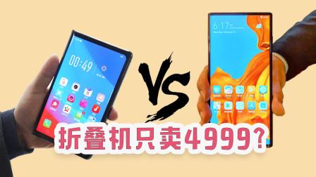 小米折叠手机仅售4999元?哇塞,这比华为mate x良心太多!