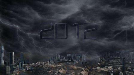 《2012》,曾经被玛雅文明预言的世界末日
