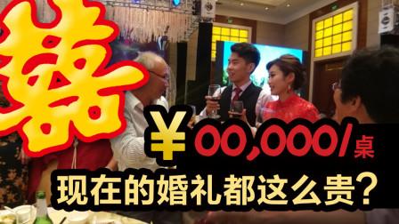 21【上海】马来西亚待久了,没想到现在国内婚宴这么贵?【70后慢生活】