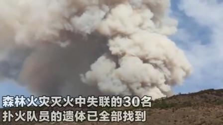 四川凉山森林大火30名失联扑火人员遗体全部找到