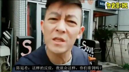 主播跟拍骚扰惹怒陈冠希全过程,主播很烂,陈冠希很敏感