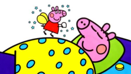小猪佩奇与牙仙仙子儿童卡通简笔画上色游戏