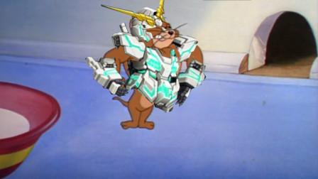 四川方言爆笑猫和老鼠:汤姆猫大战机甲耗儿药,笑的肚儿痛!