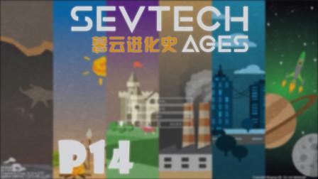 暮云进化史【SevTech Ages】P14 完成零纪元最后的进化吧