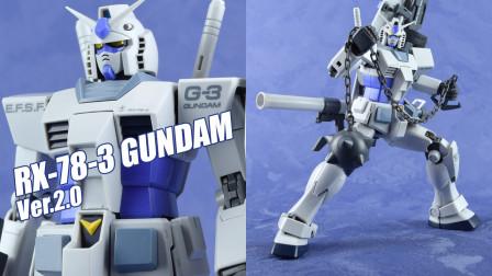 【评头论足】清明应景?万代MG RX-78-3 元祖高达G3 2.0 高达模型介绍