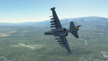 战斗机在草坪上降落会发生什么?模拟驾驶苏25T战斗机带你体验!