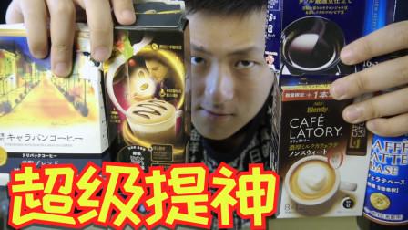 世界最提神?小伙挑战六倍加浓不加糖超苦咖啡