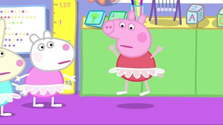 老师教佩奇跳舞要像天鹅一样,但佩奇毕竟只是一只小猪……-