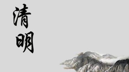 """新时代清明节真正的""""扫墓"""""""