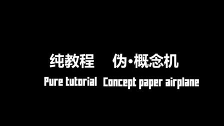 伪概念机纸飞机教程