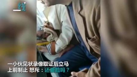大爷公交车猥亵女孩,小伙录像取证后怒斥:要脸吗老头?