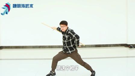 中国武术长棍的基础详细动作教程视频,学习下武术棍中的基本技巧