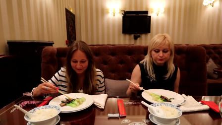 在好朋友的带领下,八个俄罗斯美女第一次尝到中国菜!她们都这样评价