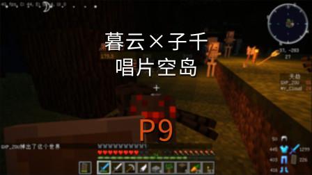 暮云×子千【唱片空岛】P9 被黑寡妇不停虐杀