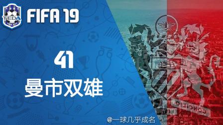 "【一球】FIFA19 天津泰达经理生涯 #41 ""曼市双雄"""