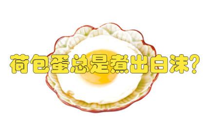 荷包蛋总是煮出白沫?汤里加点它,蛋皮嫩滑,蛋汤清爽贼好吃!